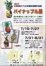 たましん武蔵小金井支店様にて臨床美術作品展を開催します。